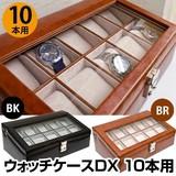 ウォッチケースDX 10本用 ブラック・ブラウン