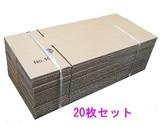 【レイングッズ】折り畳みミニ傘の収納に適したダンボール箱20枚セット