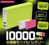 <スマホバッテリー>カラフルな3色展開! 同時充電可能! 大容量10000mAhモバイルバッテリー