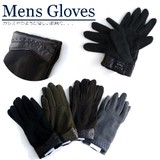 【冬物SALE】◆カシミアの様な肌触り あったか メンズ手袋 アソート★MT-006
