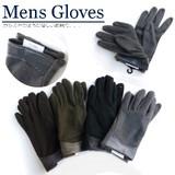 【冬物SALE】◆カシミアの様な肌触り あったか メンズ手袋 アソート★MT-007