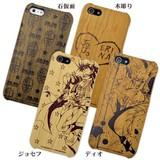 Woodケース iPhone 5s/5 ジョジョの奇妙な冒険【iPhone SE/5s/5対応】