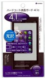【液晶画面をキズ・汚れから守る】スマートフォン用ハードコート液晶ガード4.1c