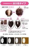 2014新作 白髪かくしウィッグ 分け目タイプ