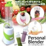 【SIS卸】◆再入荷◆キッチン家電◆栄養補充/栄養管理◆パーソナルブレンダー/専用ボトル◆