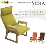 【直送可】【セディア】パーソナルチェア ファブリックチェア 1人掛 高座椅子 リクライニングチェア