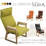 【直送可】【セディア】パーソナルチェア ファブリックチェア PVC 1人掛 高座椅子 リクライニングチェア