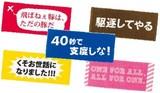 【セール価格】【オリジナル】フレーズタオル 全12種類【レジャーグッズ】