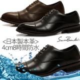 [SARABANDE サラバンド]4cm8時間防水日本製本革 ビジネスシューズ8721<本革ビジネスシューズ>