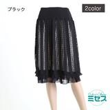 【SALE】【ミセス】【M〜L】縦網メッシュ裾ティアード風スカート r107412