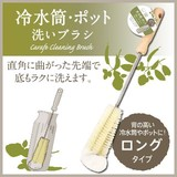 【木のぬくもりを感じるブラシ】冷水筒・ポット洗いブラシ