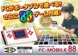 FCモバイル88/ファミコン互換機/ポータブル/携帯できる/FC/ゲーム互換機/おもちゃ