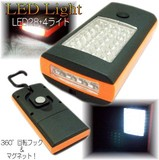【28+4LEDマルチライト】【LEDライト】