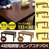 【長方形・波型】4段階高さ調整リビングコタツDX 135×80 ブラウン/ナチュラル