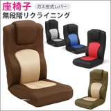 【直送可】【コローリ】フロアチェア 座いす 座椅子 無段階リクライニング ハイバック