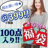 【福袋】春夏物♪100点!セット