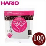 HARIO(ハリオ)V60用ペーパーフィルター02W 100枚 VCF-02-100W