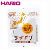 HARIO(ハリオ)ラブドリペーパー02W 20枚 VCFL-02-20W