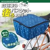 自転車の後ろバスケットカバー<雨よけ 引ったくり防止><Bicycle Back Basket Cover >