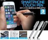 <スマホケース>便利なストラップホール付き! スマートフォン&タブレットPC用タッチペン