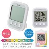 デジタル温湿度計「オプシスプラス」3色 【141271】