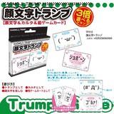 【おもしろ 雑貨】トランプシリーズ 顔文字トランプ カードゲーム カルタ