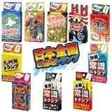 【おもしろ★雑貨】トランプシリーズ★日本全国ご当地トランプ 全10種/カードゲーム
