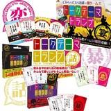 【おもしろ★雑貨】トランプシリーズ★トークテーマトランプ 全4種/カードゲーム
