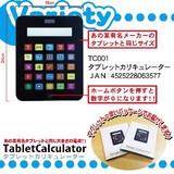 【おもしろ★雑貨】バラエティ雑貨★タブレットカリキュレーター/TabletCalculator/電卓