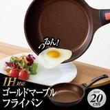 IHゴールドマーブルフライパン 20cm<IH GOLD MARBLE COATING FRYING PAN 20cm>