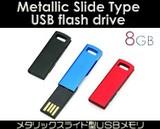 【おもしろUSBメモリ】メタリックスライド型USBメモリ8GB!