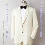 【2014春夏新作】白ジャケットが新登場!!★テーラードジャケット(紳士用)★【セール対象外】