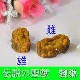 【30%OFF】【天然石 インテリア】ヒキュウペア★彫刻虎目石♪(中)【天然石 彫刻】