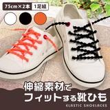 伸縮素材でフィットする靴ひも<靴紐 伸びる><shoelace>