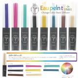 Eau peint mais+ オーペイント マイス カラースティック リードディフューザー用スティック 日本製