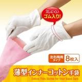 薄型インナーコットン手袋 8枚入<綿100% 作業用 白手袋 ><Inner Cotton Glove>