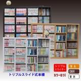 【NA完売】スライド 本棚 書棚 コミック トリプルスライド  DVD 収納