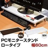 PCモニタースタンド・ロータイプ WAL/WH