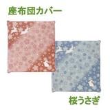 【座布団カバー/桜うさぎ/銘仙判】55×59cm