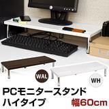 PCモニタースタンド・ハイタイプ WAL/WH