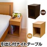 引出し付ナイトテーブル DBR/NA