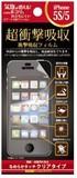 ●在庫限りセール●【iPhone5/5S】衝撃吸収液晶保護フィルム【超衝撃吸収】