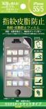 ●在庫限りセール●【iPhone5/5S】指紋・皮脂防止液晶保護フィルム【指紋・皮脂防止】