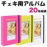 チェキ用ポケットアルバム 20枚収容 TOSY-CK-20