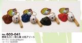 野球K/H 一球入魂 4色アソート