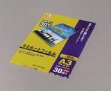 【オフィス・事務所備品 ラミフィルム】ラミネートフィルム100ミクロン(A3ワイドサイズ) 30枚セット
