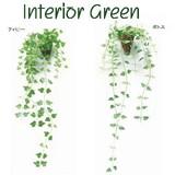 インテリアグリーン 壁掛【アイビー】【ポトス】【緑】【観葉植物】【フェイクグリーン】