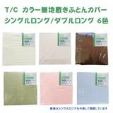T/C 無地カラー敷布団カバー SL&DL
