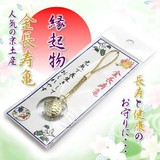 Kyoto Series Health Amulet Fortune Cell Phone Charm Strap