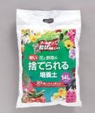 【培養土 園芸 ガーデン】粒状配合かる〜い捨てられる培養土